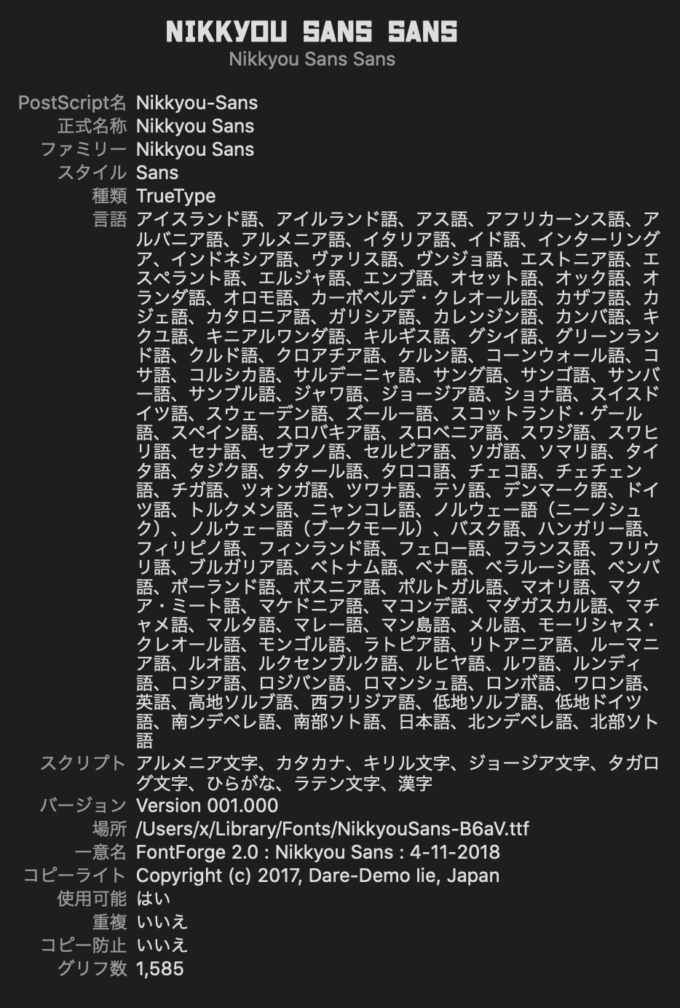 Free Font 無料 フリー フォント 追加  かっこいい Nikkyou Sans Font