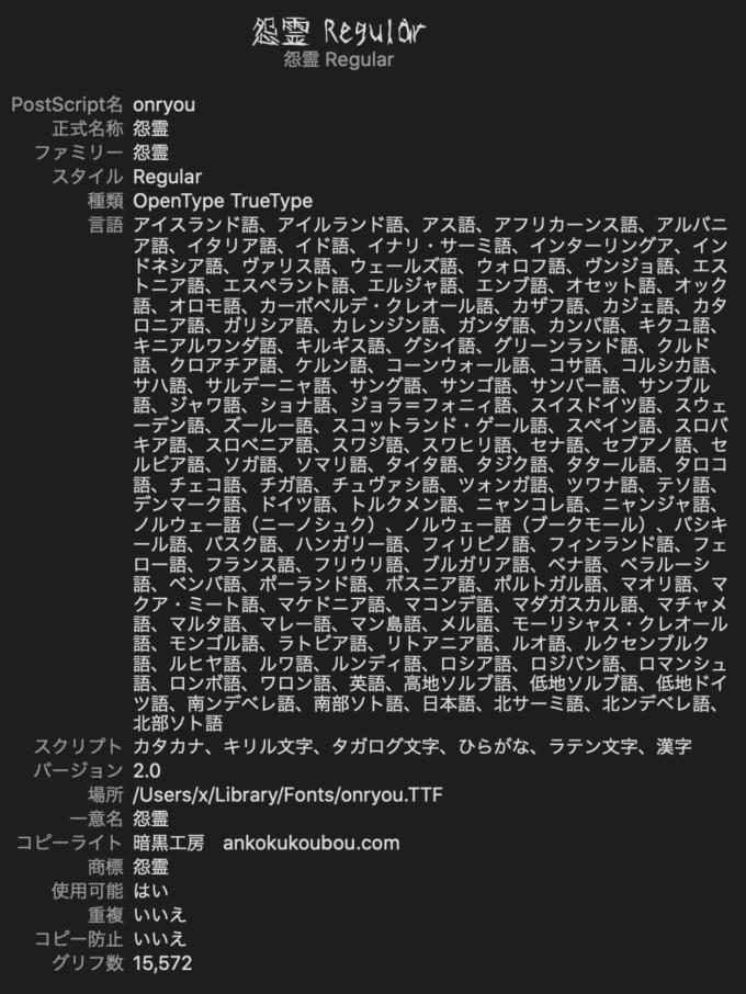 Free Font 無料 フリー フォント ホラー 追加  怨霊