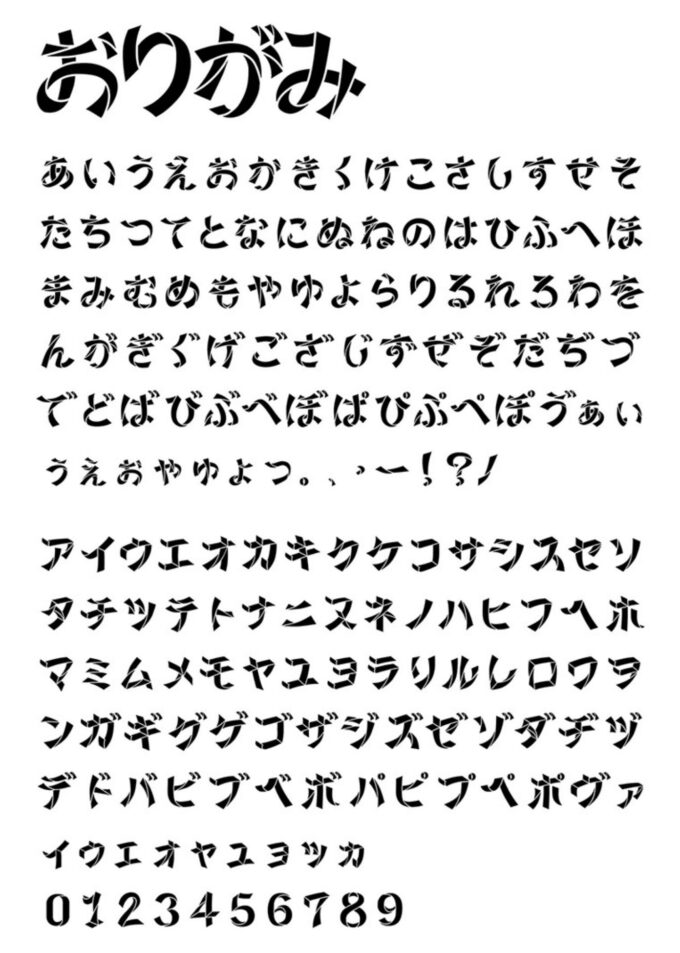 Free Font 無料 フリー フォント 追加 Origami
