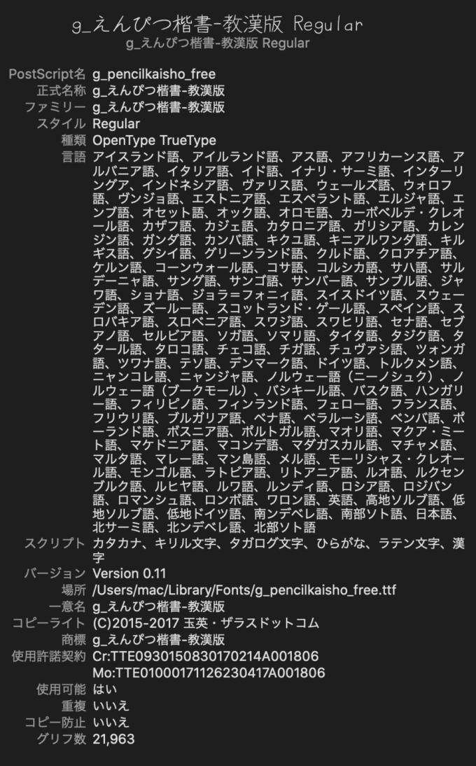 Free Font Free Hand 無料 フリー フォント 追加 手書き 細い g_えんぴつ楷書