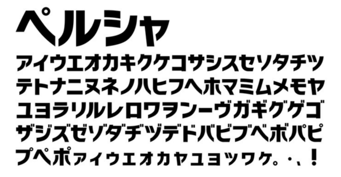 Free Font 無料 フリー フォント 大きい 太い 追加 Persian