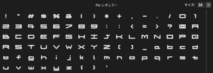 Free Font 無料 フリー フォント 追加 近未来 デジタル Pix