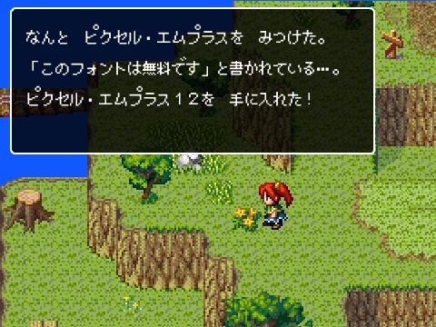 Free Font 無料 フリー フォント 追加 ゲーム PixelMplus