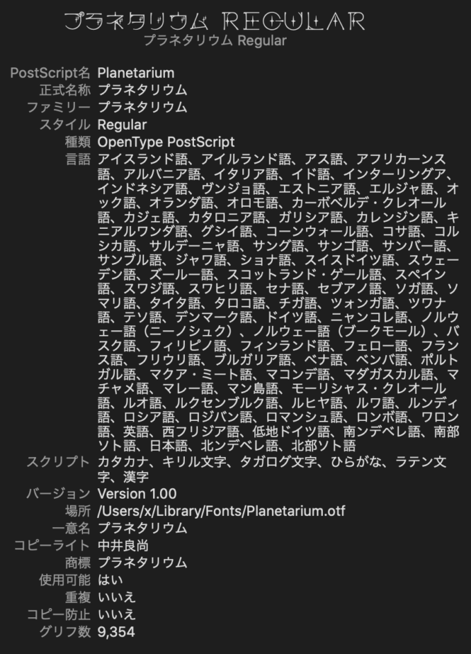 Free Font 無料 フリー フォント 追加 プラネタリウム