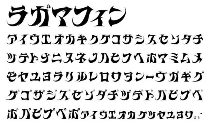 Free Font 無料 フリー フォント ユニーク インパクト 追加 Ragamuffin