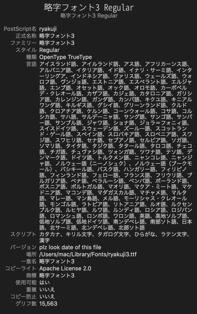 Free Font 無料 フリー フォント 追加  略字フォント3