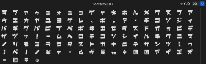 Free Font 無料 フリー フォント ホラー 追加  SHOTARO V3