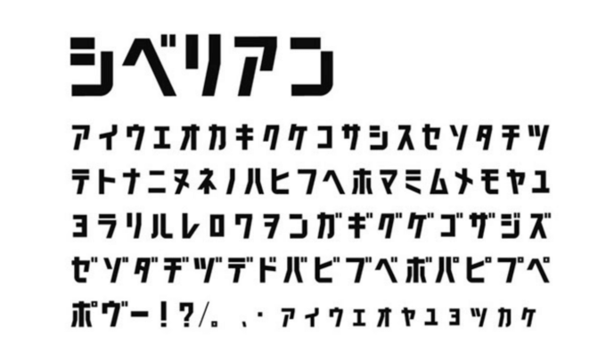 Free Font 無料 フリー フォント かっこいい 追加 Sibrian