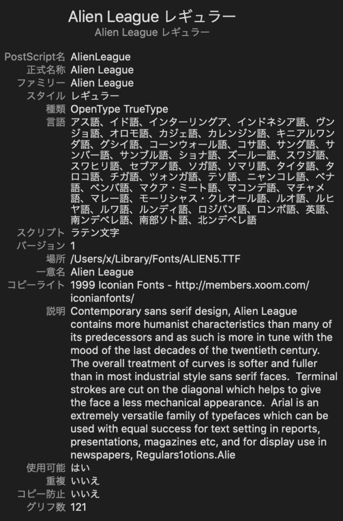 Free Font 無料 フリー 映画 フォント 追加  ALIEN エイリアン