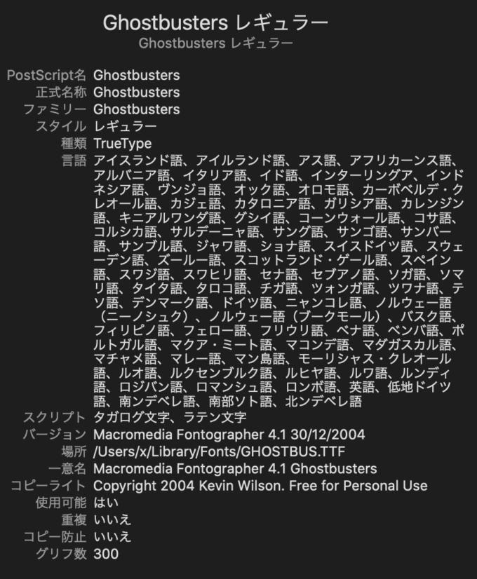 Free Font 無料 フリー 映画 フォント 追加 Ghostbusters ゴーストバスターズ
