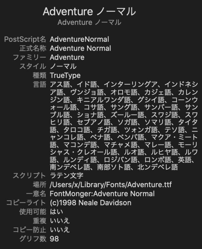 Free Font 無料 フリー 映画 フォント 追加 Indiana Jones Adventure インディージョーンズ
