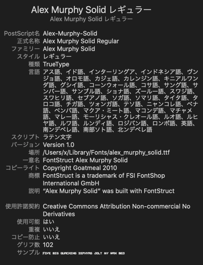 Free Font 無料 フリー 映画 フォント 追加 ROBO COP ロボコップ