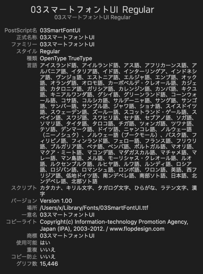 Free Font 無料 フリー フォント 追加  スタイリッシュ かっこいい 角ゴシック スマートフォントUI