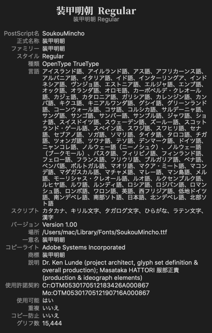 Free Font 無料 フリー フォント 追加 装甲明朝