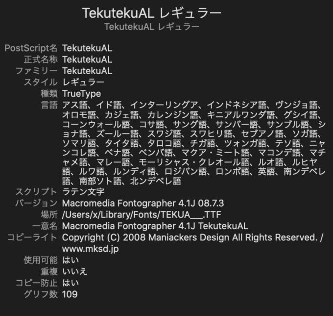 Free Font 無料 フリー フォント 追加  かっこいい Tekuteku-AL