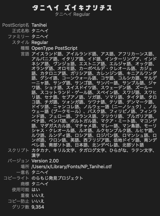 Free Font 無料 フリー フォント かわいい Tanihei