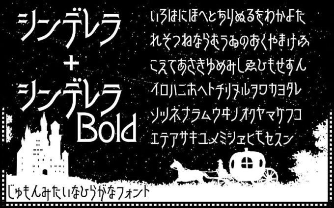 Free Font pop Thin 無料 フリー 細い フォント 追加 シンデレラ
