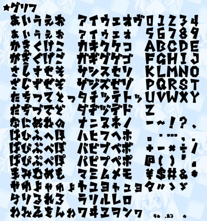 Free Font 無料 フリー フォント 追加  アンニャントロマン