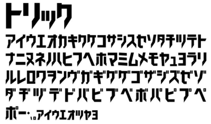 Free Font 無料 フリー フォント 追加  かっこいい Trick