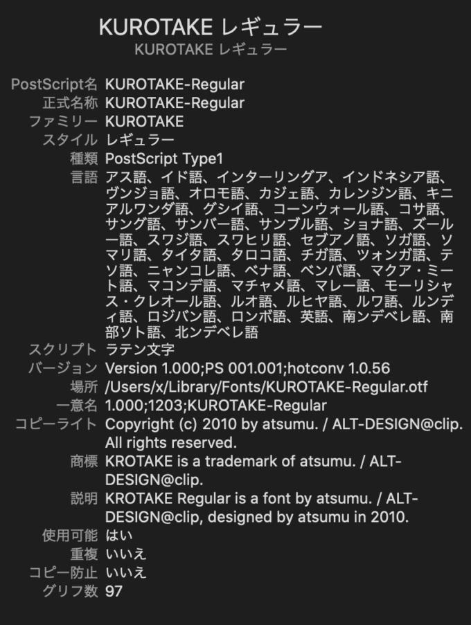 Free Font 無料 フリー 手書き 毛筆 習字 フォント 追加 フォント 墨汁フォント KUROTAKE