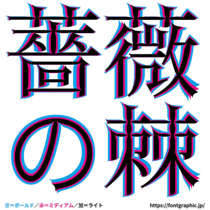 Free Font 無料 フリー フォント 追加 ユニーク 棘薔薇フォント