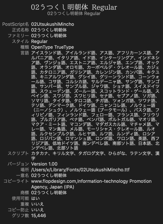 Free Font 無料 フリー フォント 追加 うつくし明朝体