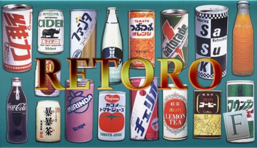 Free Font Retoro Vintage 無料 フリー フォント 追加 レトロ ヴィンテージ