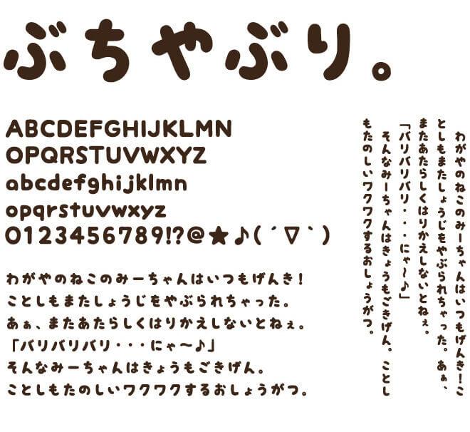 Free Font 無料 フリー フォント 追加 mini-わくわく