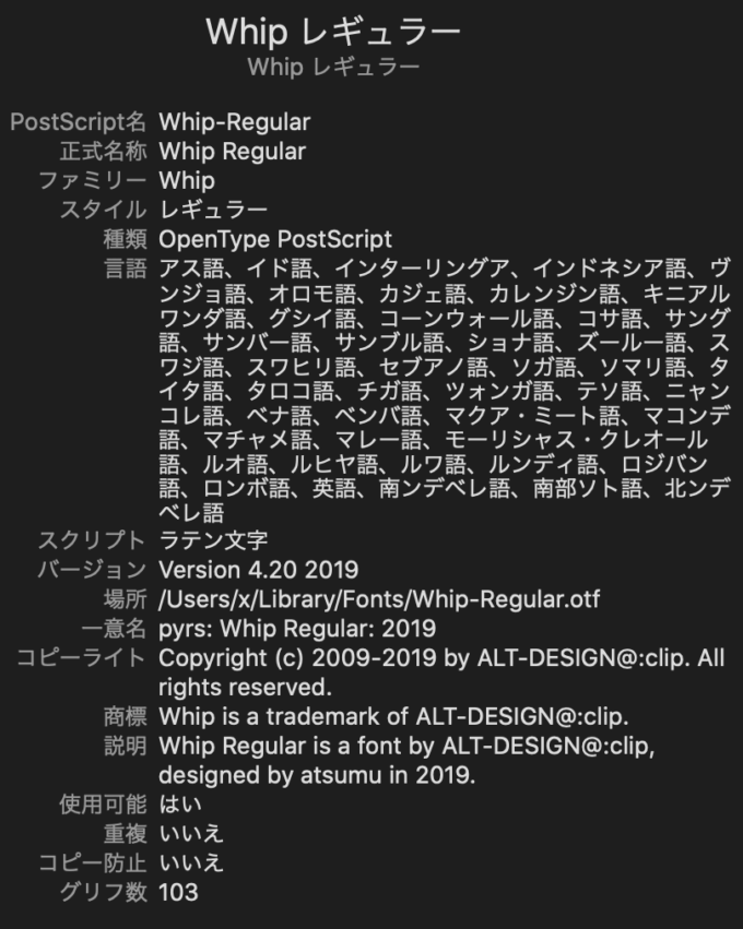 Free Font 無料 フリー フォント 追加 Whip