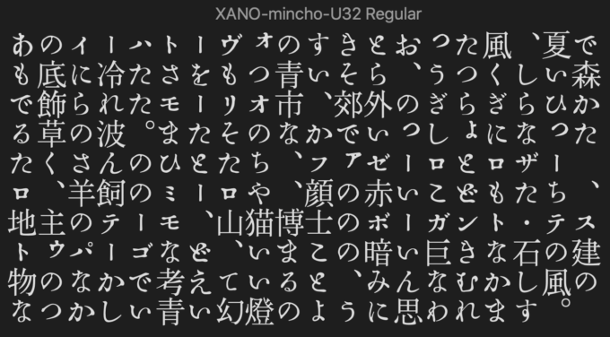 Free Font 無料 フリー フォント 追加 XANO 明朝体