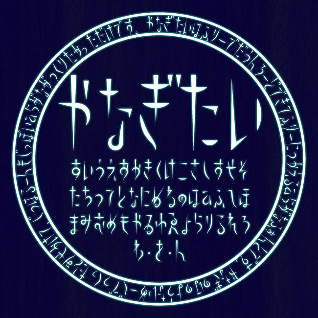 Free Font 無料 フリー フォント 追加 細い やなぎたい