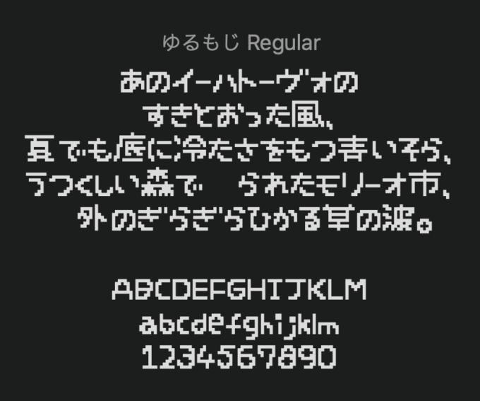 Free Font 無料 フリー フォント 追加  ゲーム ゆるもじ