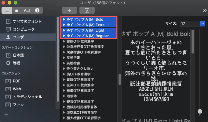 フォント 追加 Font Book ドラッグ&ドロップ ttf