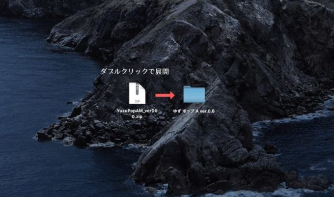 Mac フォント 追加 zip 展開