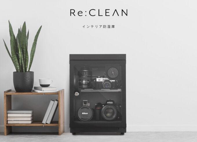 防湿庫 Re:CLEAN お洒落 カッコいい レビュー 評価
