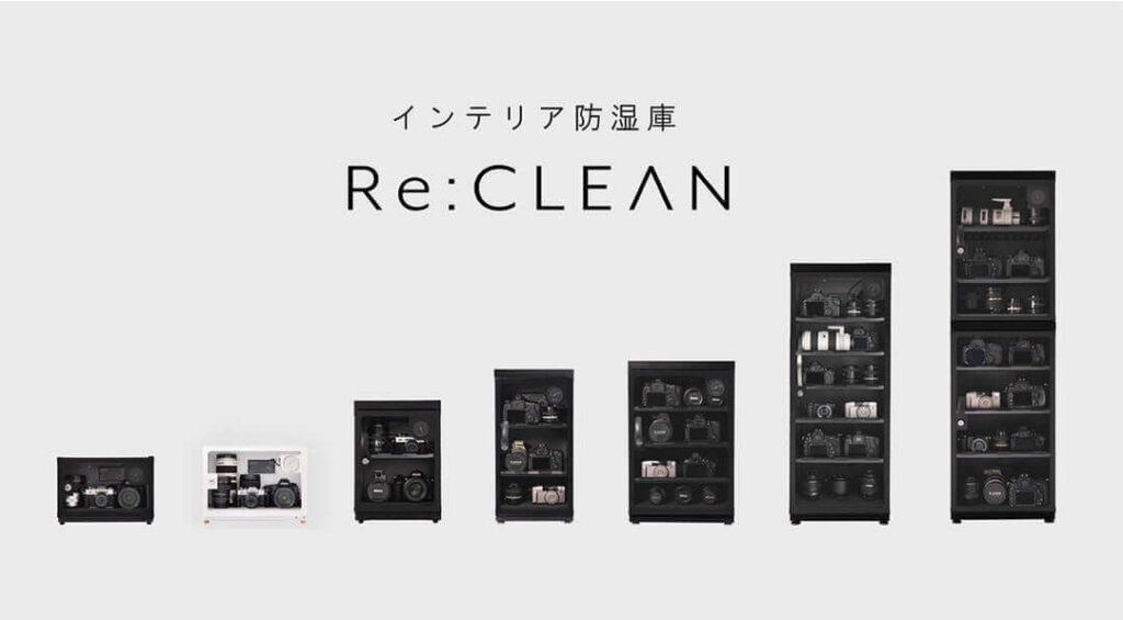 防湿庫 Re:CLEAN サイズ バリエーション 種類