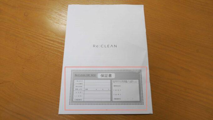 防湿庫 Re:CLEAN 付属品 取扱説明書 保証書