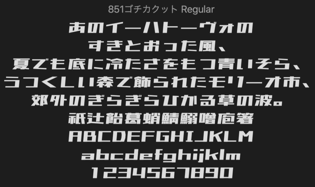 Free Font 無料 フリー フォント 追加  851ゴチカクット