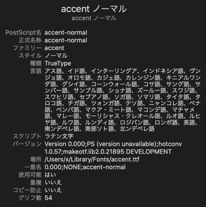 Free Font Design 無料 フリー フォント 追加 デザイン かっこいい
