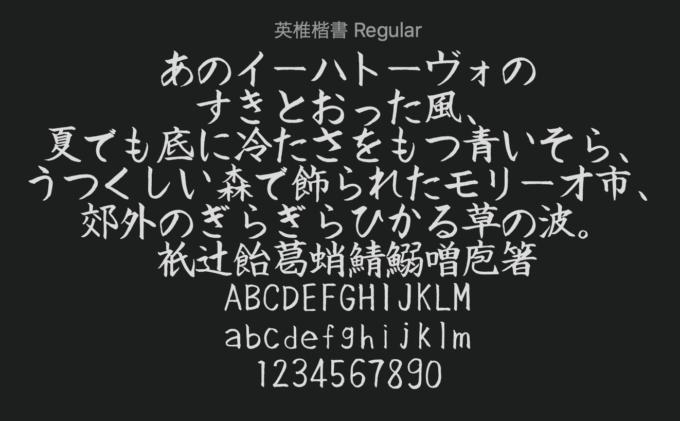 Free Font 無料 フリー フォント 追加 毛筆 英椎楷書