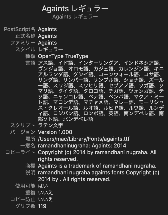 Free Font Design 無料 フリー フォント 追加 デザイン AGAINTS TYPEFACE