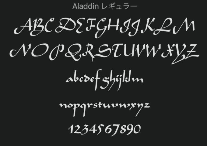 Free Font 無料 フリー おすすめ フォント 追加 ディズニー アラジン aladdin