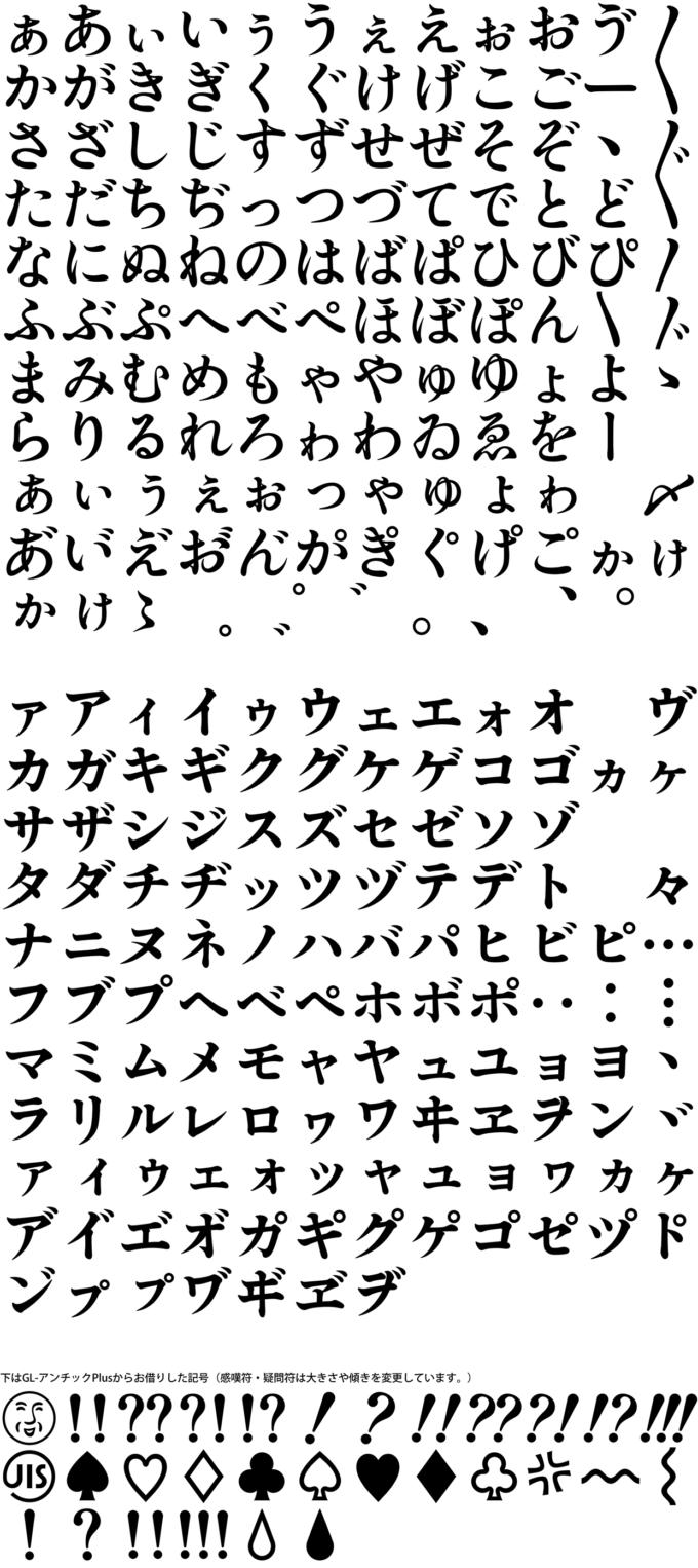 Free Font 無料 フリー おすすめ フォント 追加 しっぽりアンチック