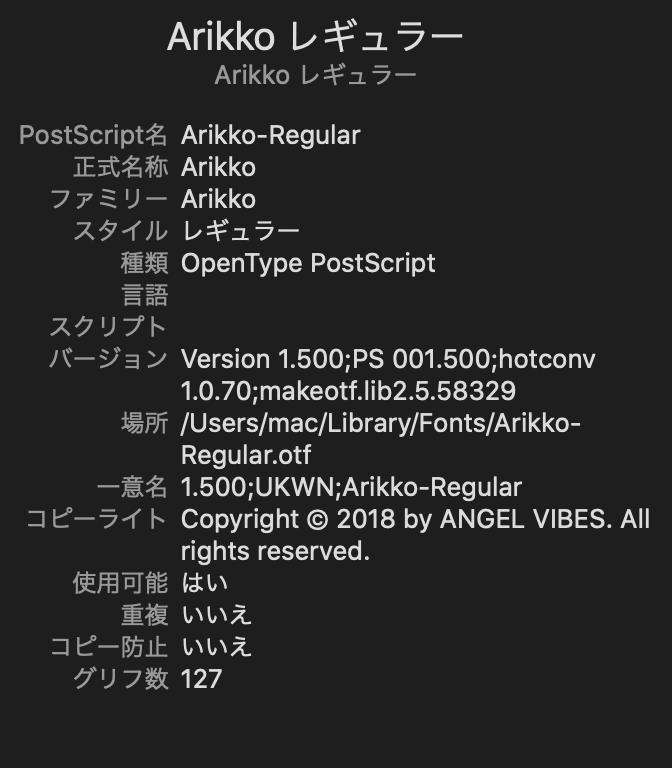 Free Font 無料 フリー おすすめ フォント 追加 アリッコ
