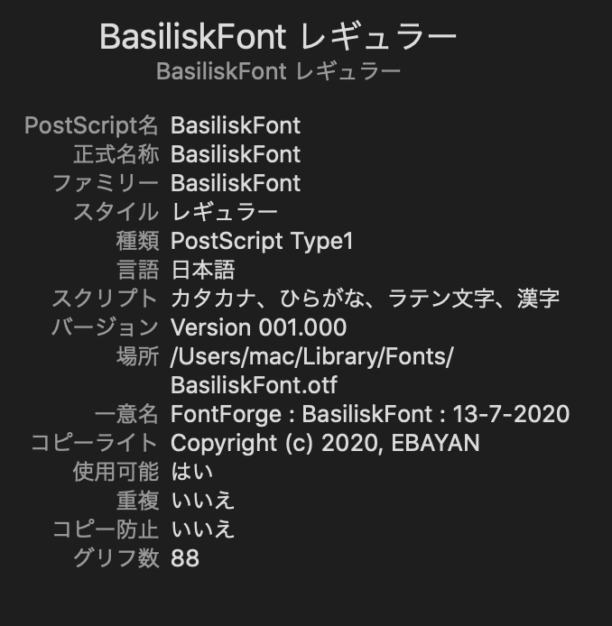 Free Font 無料 フリー おすすめ フォント 追加 バジリスクフォント