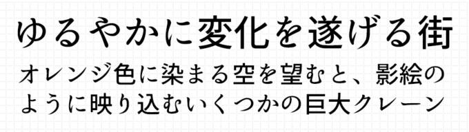 Free Font  無料 フリー おすすめ フォント 追加 新コミック体