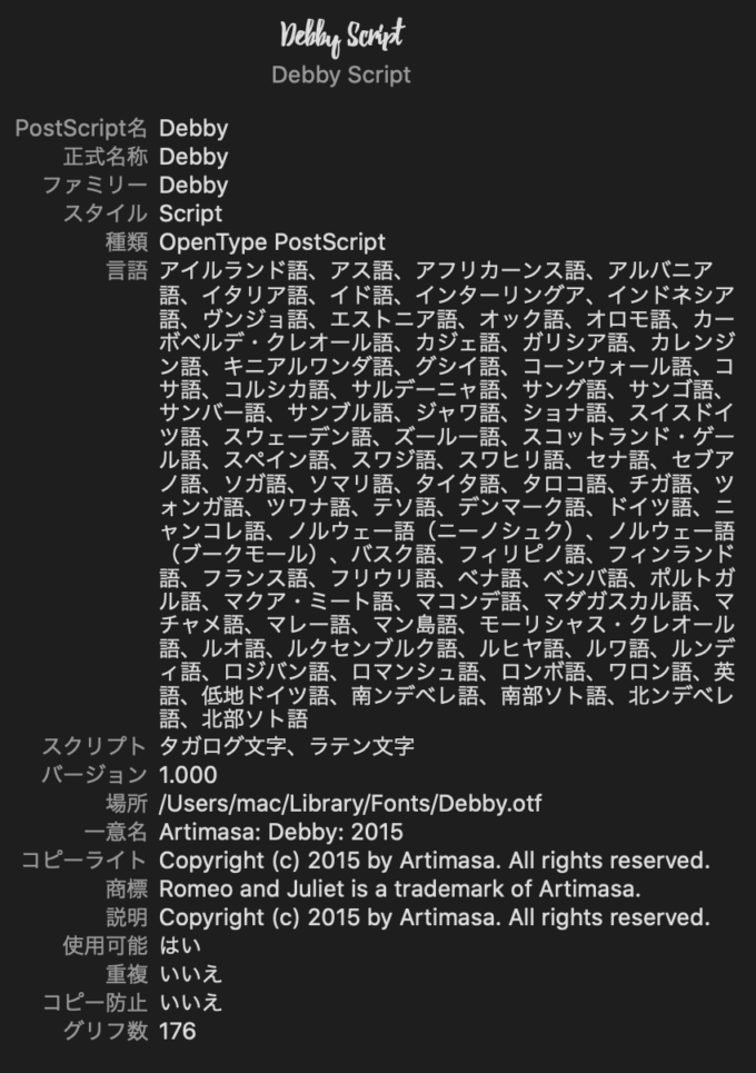 Free Font Design 無料 フリー フォント 追加 デザイン 筆記体 Debby Free Font