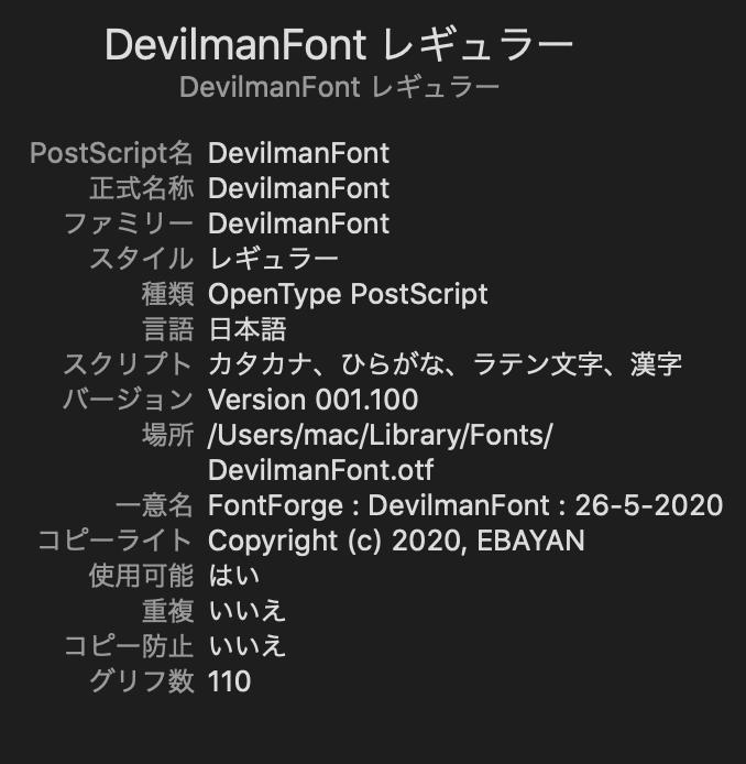 Free Font 無料 フリー おすすめ フォント 追加 デビルマンフォント