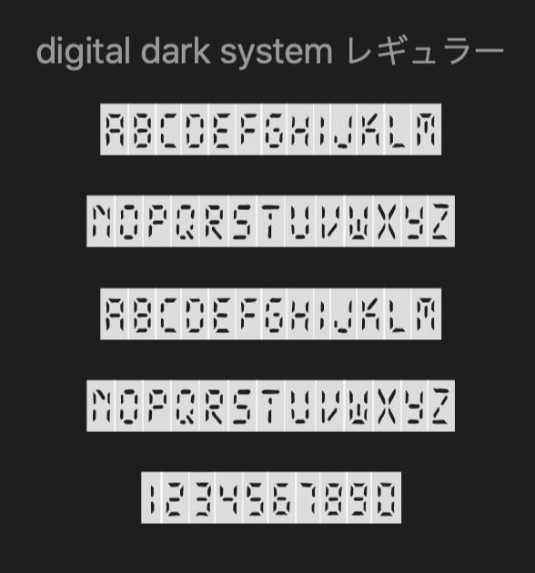 Free Font Digital 無料 フリー おすすめ フォント 追加 デジタル Digital Dark System