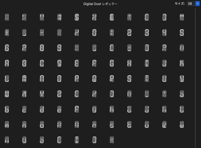 Free Font Digital 無料 フリー おすすめ フォント 追加 デジタル Digital Dust